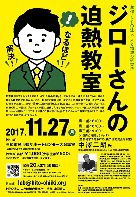 jiro2017